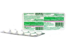 Кальция глюконат-Дарница