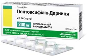 Пентоксифиллин-Дарница